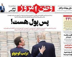 صفحه اول روزنامههای دوم آذر 1399