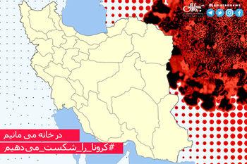 اسامی استان ها و شهرستان های در وضعیت قرمز