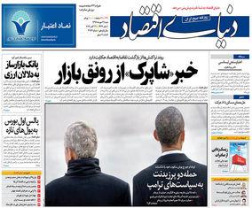 صفحه اول روزنامه های شنبه 29 مهر