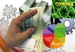 تاثیر ویروس کرونا بر اقتصاد کشور