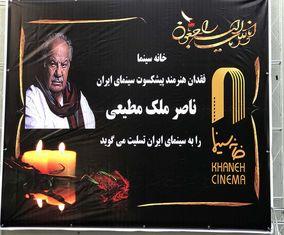 تصاویر خاکسپاری پیکر ناصر ملک مطیعی