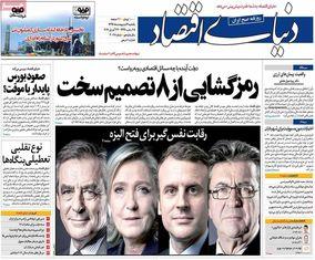 صفحه اول روزنامه های یکشنبه 3 اردیبهشت