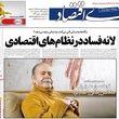 صفحه اول روزنامههای 26 خرداد 1399