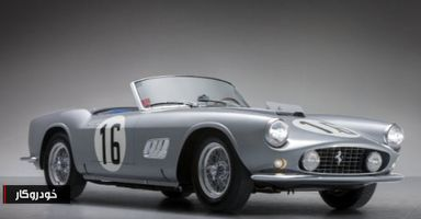 9) Ferrari 250 GT LWB California Spider Competizione