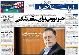 صفحه اول روزنامه های شنبه 31 تیر