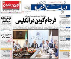 صفحه اول روزنامههای 1 خرداد 1398