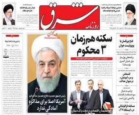 صفحه اول روزنامه های 5 اردیبهشت 98