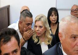 محاکمه همسر نتانیاهو به اتهام فساد مالی آغاز شد