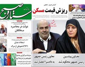 صفحه اول روزنامههای 16 آذر 1399