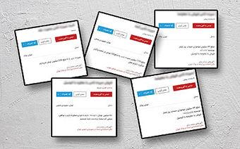 خرید و فروش سپرده موسسات اعتباری +عکس