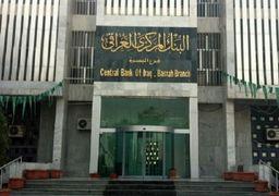 ضرب الاجل بانک مرکزی عراق برای تعطیلی بانک های خصوصی اقلیم کردستان