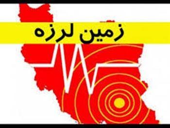 زلزله در حوالی شیراز