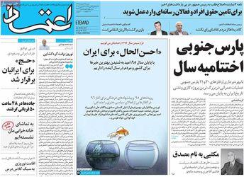 صفحه اول روزنامه های شنبه 28 اسفند