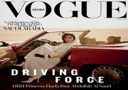 دختر شاه عربستان روی جلدVOGUE +تصاویر منتشر شده از هیفا