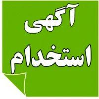 استخدام پشتیبان جهت همکاری در پایانه های تاکسیرانی در تهران