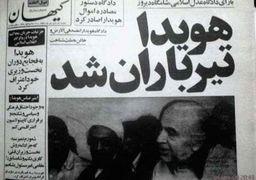 روایتهای متفاوت از اعدام امیرعباس هویدا