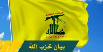 اولین واکنش حزبالله لبنان به انفجار بزرگ بیروت