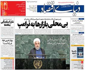 صفحه اول روزنامه های پنج شنبه 30 شهریور
