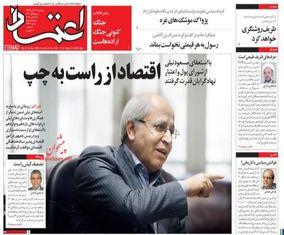 صفحه اول روزنامه های24 ابان 1397