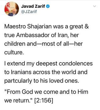 واکنش ظریف به خبر درگذشت استاد آواز ایران