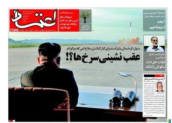 صفحه اول روزنامه های چهارشنبه 16 اسفند