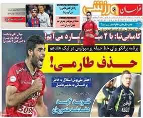 صفحه اول روزنامه های ورزشی 3 اردیبهشت