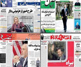 صفحه اول روزنامه های یکشنبه 1 اسفند