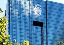 اطلاعیه بانک مرکزی درباره بخشودگی سود و جرایم تسهیلات زیر یک میلیارد ریال سررسید شده تا سال ۱۳۹۷