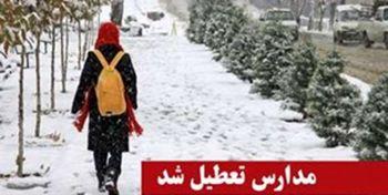 تعطیلی مدارس سه شهر آذربایجان غربی