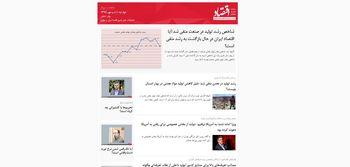 تحولات خاص امروز اقتصاد ایران و جهان / (بولتن تحلیلی اقتصادنیوز؛ دوشنبه 6مهر)