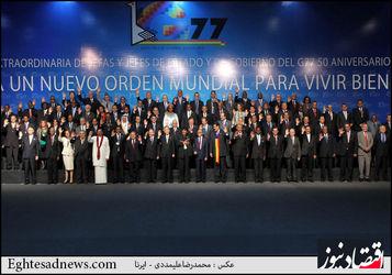 دومین روز اجلاس سران گروه 77 و چین