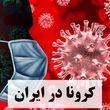 آخرین آمار کرونا در ایران؛ تداوم روند افزایش شیوع کرونا / مرگ ۱۱۷ نفر در ۲۴ ساعت گذشته