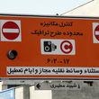 تمدید اعتبار سهمیههای طرح ترافیک به دلیل شیوع بیماری کرونا