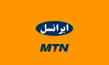 بیانیه رسمی ایرانسل در خصوص خبر لو رفتن اطلاعات خصوصی مشترکان اپراتور دوم