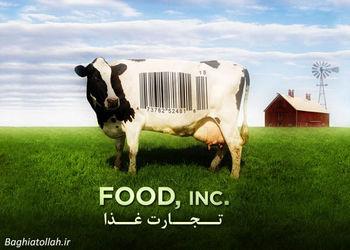 تجارت غذا در صف آخر توسعه