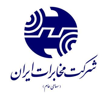 اختلال 3 روزه در تلفن مشترکان 11 مرکز مخابراتی تهران + جزئیات