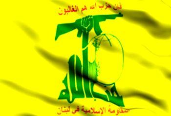 تحریمهای آمریکا علیه افرادی مرتبط با حزبالله لبنان
