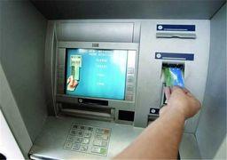 خالی کردن حساب های بانکی در ساعات نزدیک افطار