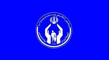 میزان کمک مردم به کمیته امداد امام خمینی (ره)