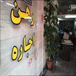 مظنه اجاره آپارتمان در منطقه 12 تهران چقدر است؟ +جدول