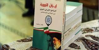 حمله تروریستی به نویسنده کتاب «ایران هستهای»