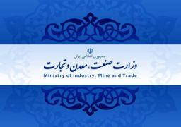 ویژگیهای صنعتی شدن ایران تا افق 1404