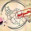 اقتصادی منهای نفت راه مبارزه با تحریم/ اقتصاد بدون نفت دوره مصدق میتواند دوباره تکرار شود؟