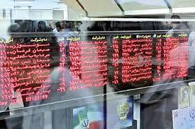 ادامه ریزش بازار سهام و اوج گیری نگرانی سهامداران