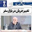 صفحه اول روزنامههای 13 مهر 1398