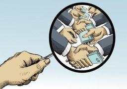 افشای معاملات دولتی در اتاق شیشهای