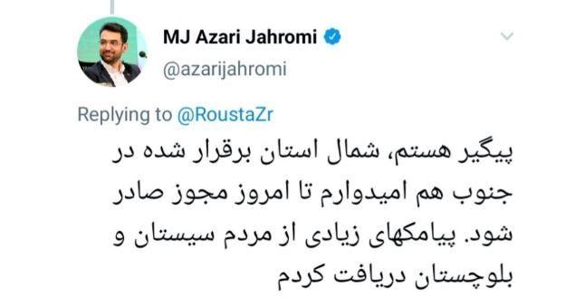 اینترنت سیستان و بلوچستان وصل میشود؟