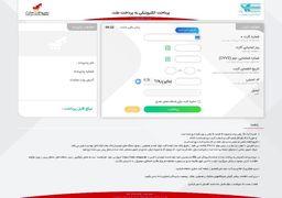 رابط کاربری درگاه پرداخت اینترنتی به پرداخت ملت تغییر کرد.