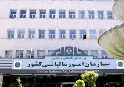 رئیس کل سازمان امور مالیاتی تشریح کرد؛ جزئیاتطرح جامع نظام مالیاتی ایران