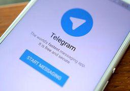تلگرام مجددا حبس شد